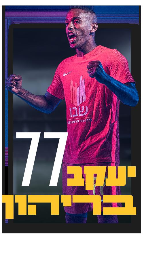 סלידר יעקב בריהון 77